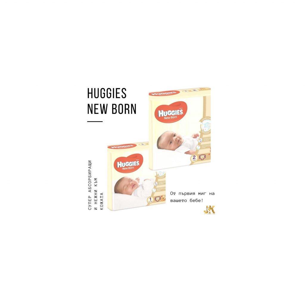 Huggies® пелени за новородени – за спокойни бебе и мама
