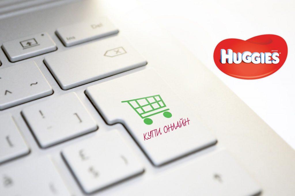 Huggies® са на разположение онлайн