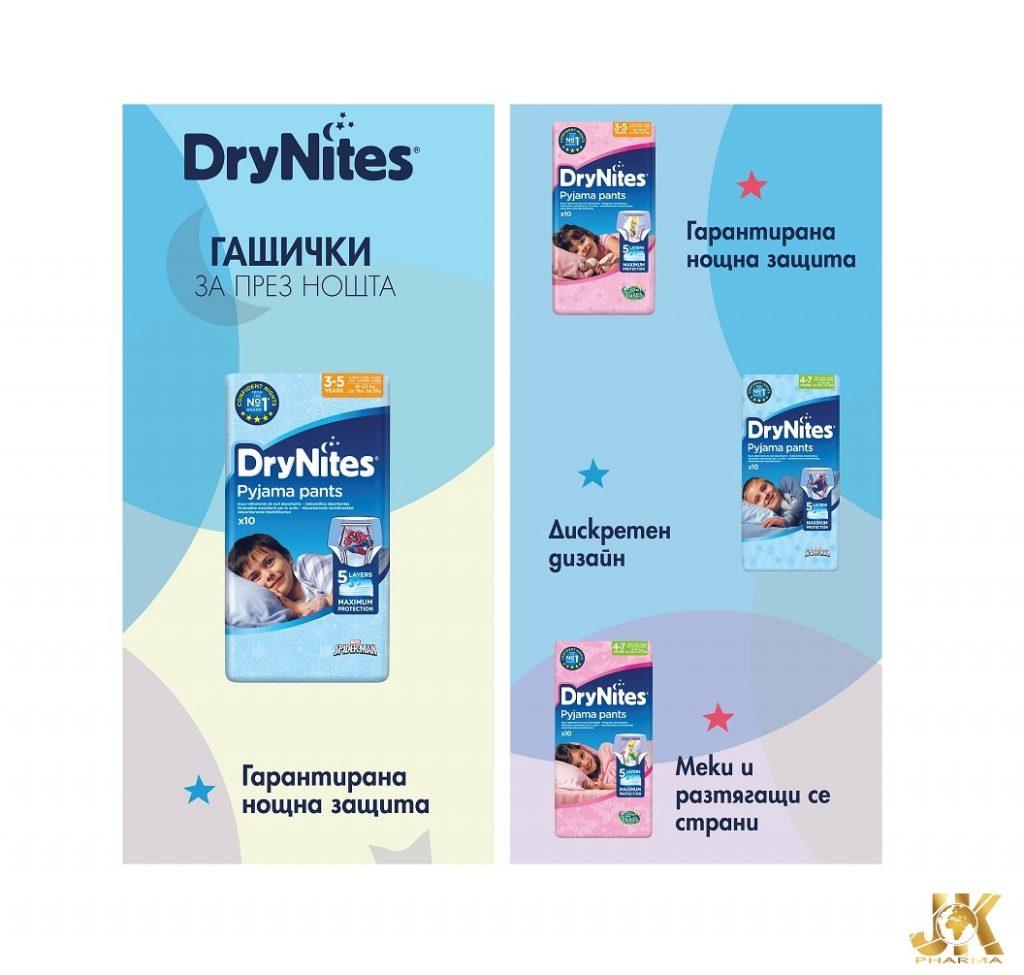Huggies® DryNites – гарантирана нощна защита